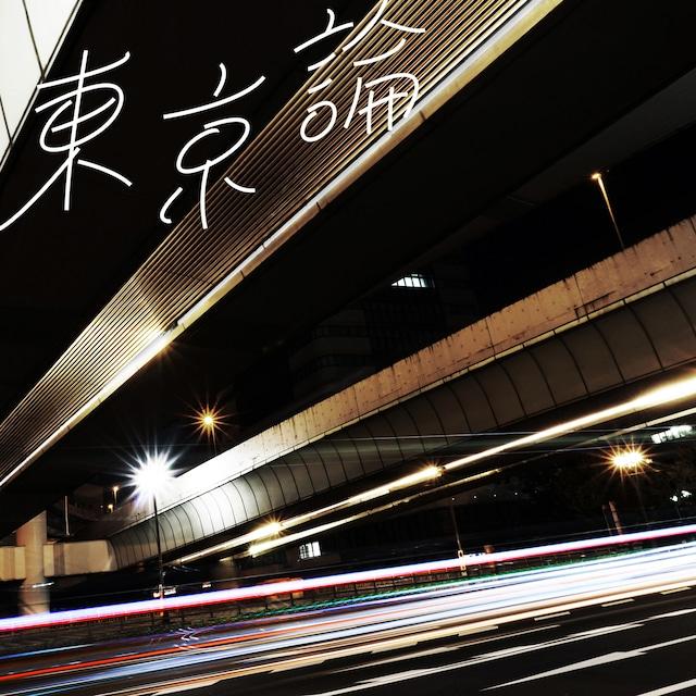 RAM RIDER「東京論」配信ジャケット