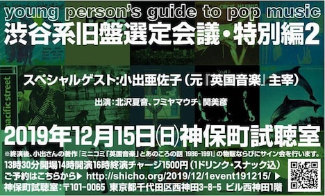 「young person's guide to pop music 渋谷系旧盤選定会議・特別編2」フライヤー