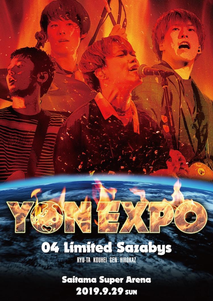 04 Limited Sazabys「YON EXPO」ジャケット