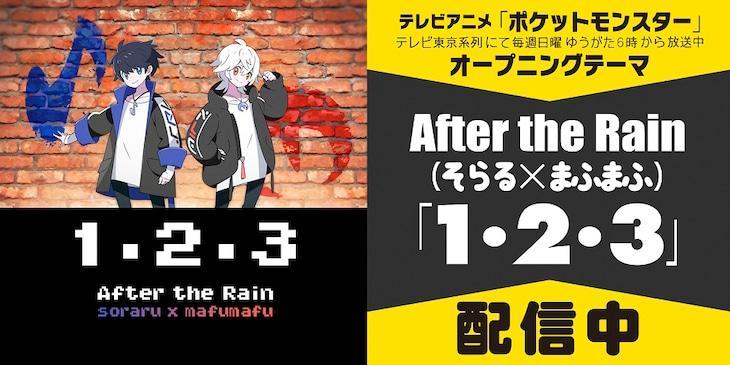 After the Rain「1・2・3」配信告知ビジュアル