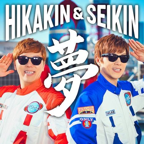 HIKAKIN & SEIKIN「夢」ジャケット