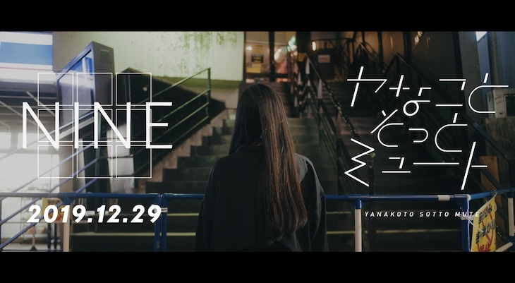 """「ヤなことそっとミュート 定期ワンマン """"NINE"""" vol.7」告知ビジュアル"""