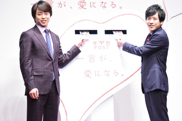 年賀状を投函する櫻井翔(左)と二宮和也(右)。