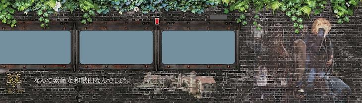 「HYDE サザン」和歌山市側から3両目の側面デザイン。