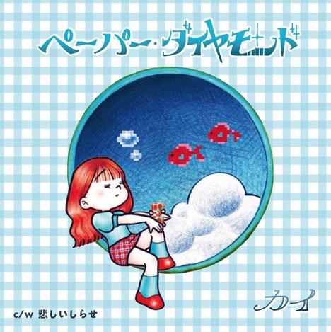 カイ「ペーパー・ダイヤモンド / 悲しいしらせ」ジャケット