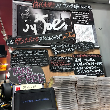 juJoe「juJoe」タワーレコード渋谷店での展開の様子。