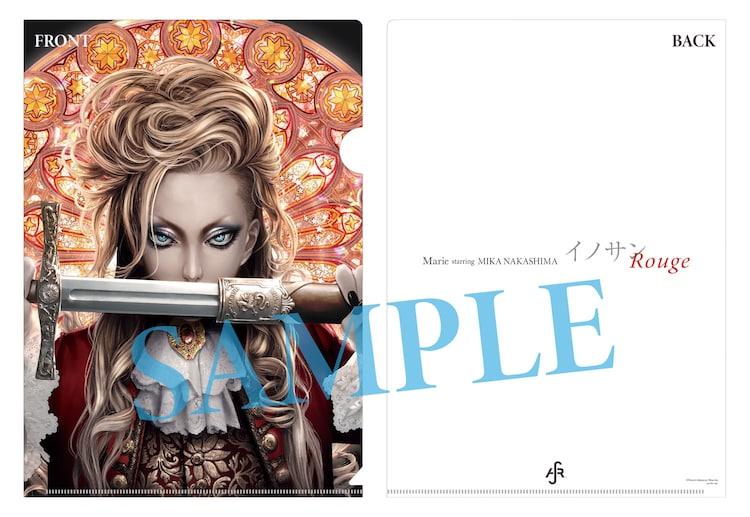 Marie starring MIKA NAKASHIMA「イノサンRouge」TSUTAYA特典坂本眞一描き下しイラストオリジナルクリアファイル
