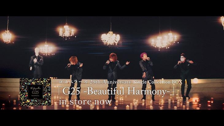 ゴスペラーズ「G25 –Beautiful Harmony-」CMのゴールデンボンバー。