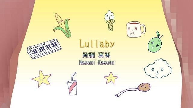 角銅真実「Lullaby」ミュージックビデオのワンシーン。