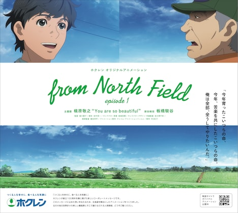 「from North Field」新聞広告