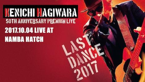 「KENICHI HAGIWARA 50TH ANNIVERSARY PREMIUM LIVE LAST DANCE 2017」ビジュアル