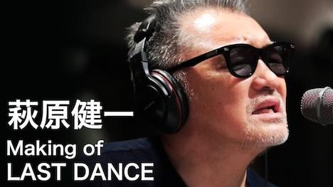 「萩原健一『Making of LAST DANCE』」ビジュアル