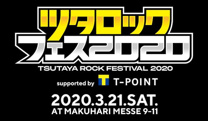 「ツタロックフェス2020 supported by Tポイント」ロゴ