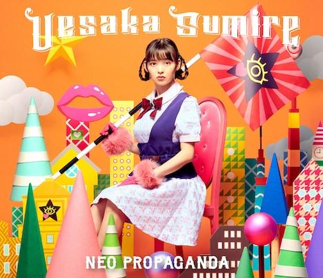 上坂すみれ「NEO PROPAGANDA」初回限定盤Aジャケット