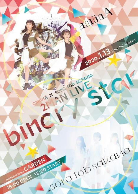 """「amiinA×sora tob sakana 2MAN LIVE""""binary star""""」告知ビジュアル"""