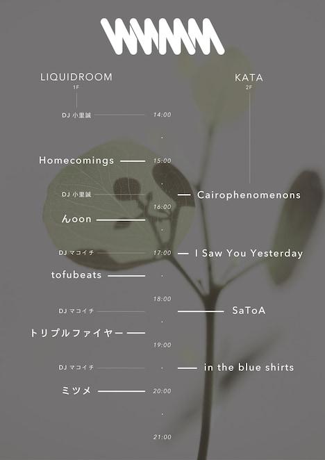 """「mitsume presents """"WWMM""""」タイムテーブル"""