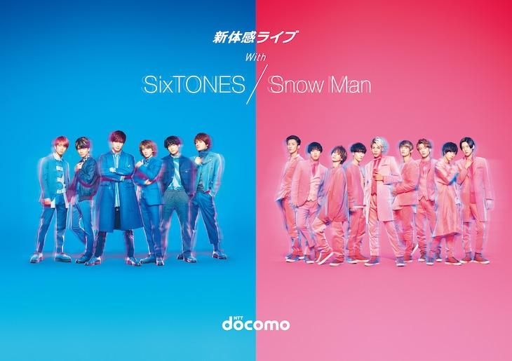 「新体感ライブ」のキャンペーンキャラクターを務めるSixTONESとSnow Man。