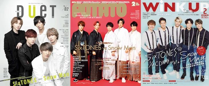 左から「DUeT」「POTATO」「WiNK UP」2月号表紙。