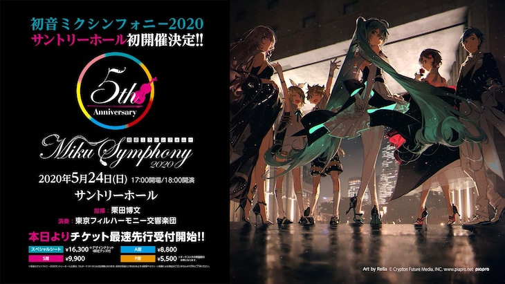 「初音ミクシンフォニー2020~5th Anniversary~」サントリーホール公演フライヤー