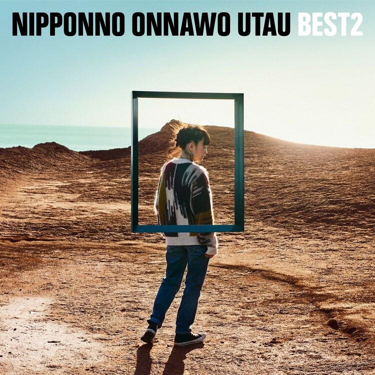 NakamuraEmi「NIPPONNO ONNAWO UTAU BEST2」通常盤ジャケット