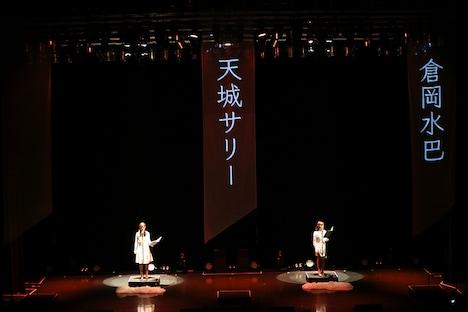 朗読劇を披露する天城サリーと倉岡水巴。(c)22/7 PROJECT