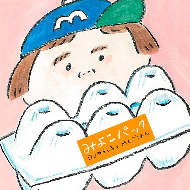 12月に配信リリースされたDJみそしるとMCごはんの最新ミニアルバム「みよこパック」ジャケット。