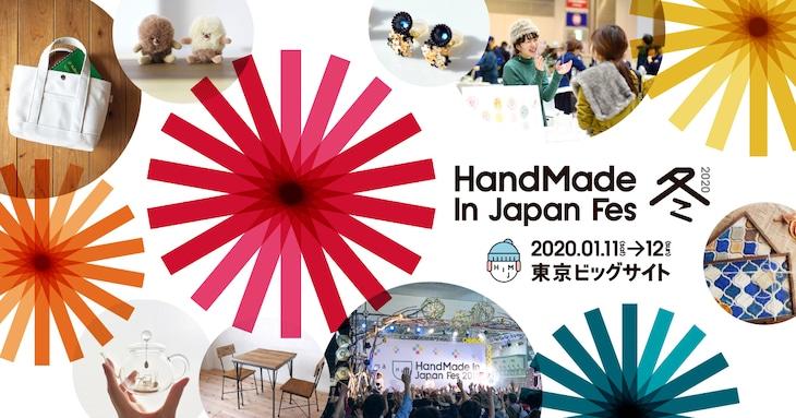 「ハンドメイドインジャパンフェス冬(2020)」ビジュアル