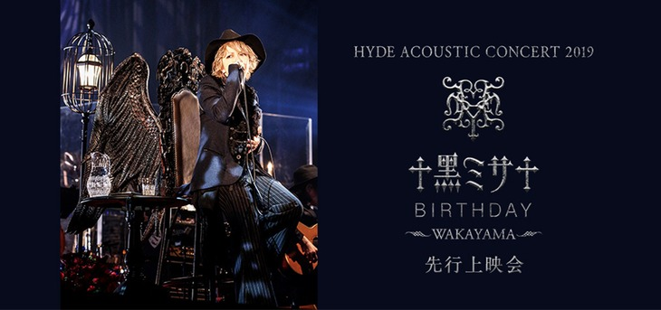 「HYDE ACOUSTIC CONCERT 2019 黒ミサ BIRTHDAY -WAKAYAMA-」ビジュアル