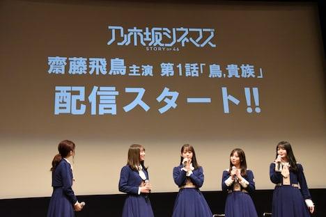 FODオリジナルドラマ「乃木坂シネマズ~STORY OF 46」の製作発表会見の様子。
