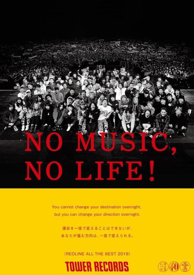 クリープハイプ「愛す」タワーレコード特典の「『NO MUSIC, NO LIFE.』REDLINE ALL THE BEST 2019」ポストカード。