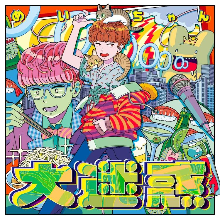 めいちゃん「大迷惑」XYZP盤ジャケット