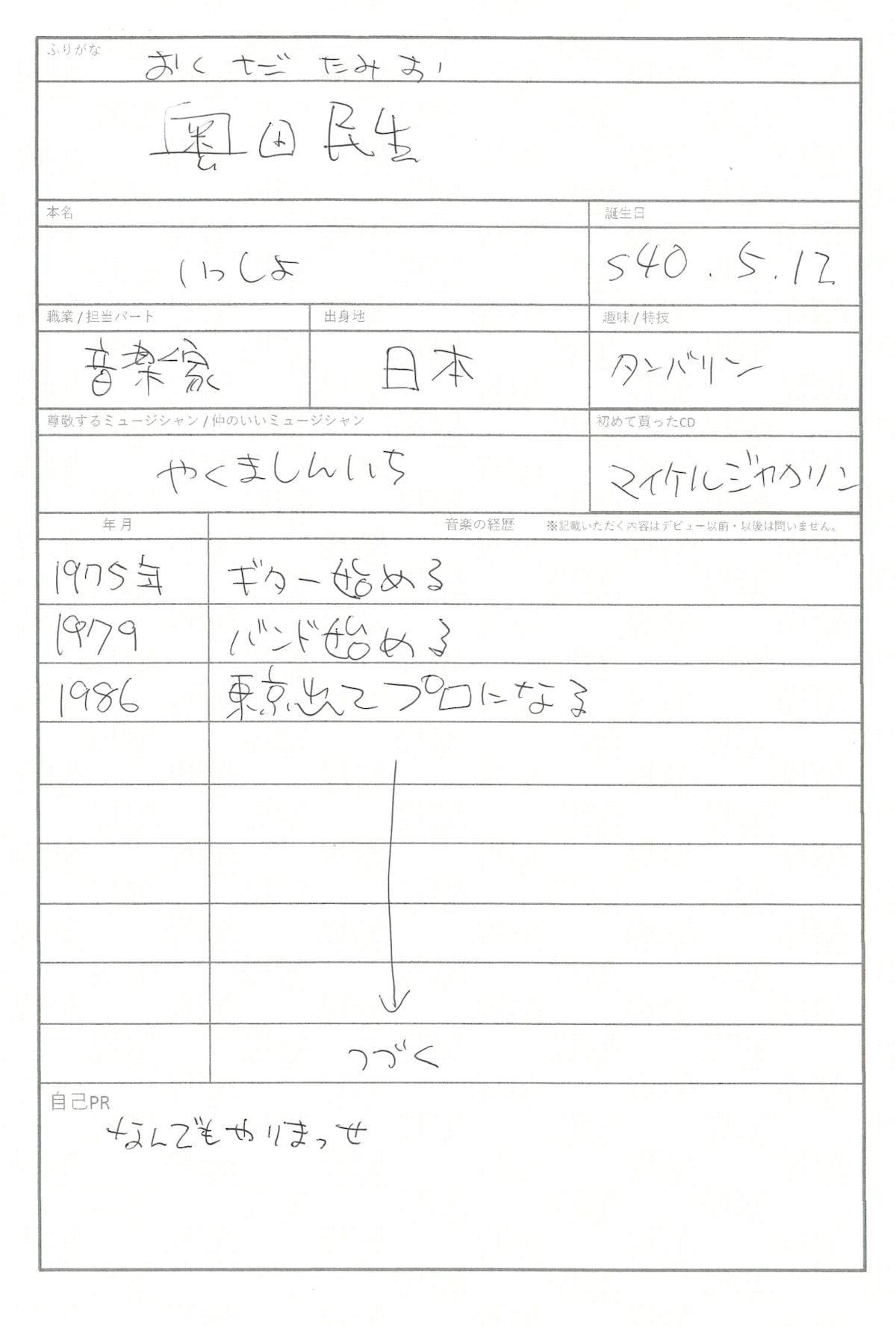 奥田 民生 コード