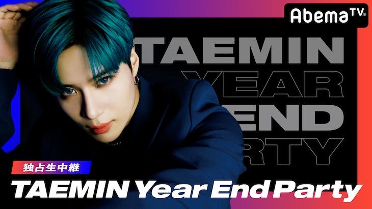 AbemaTV「【独占生中継】TAEMIN Year End Party」告知ビジュアル