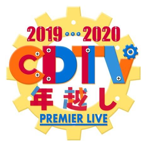 「CDTVスペシャル!年越しプレミアライブ2019→2020」ロゴ (c)TBS
