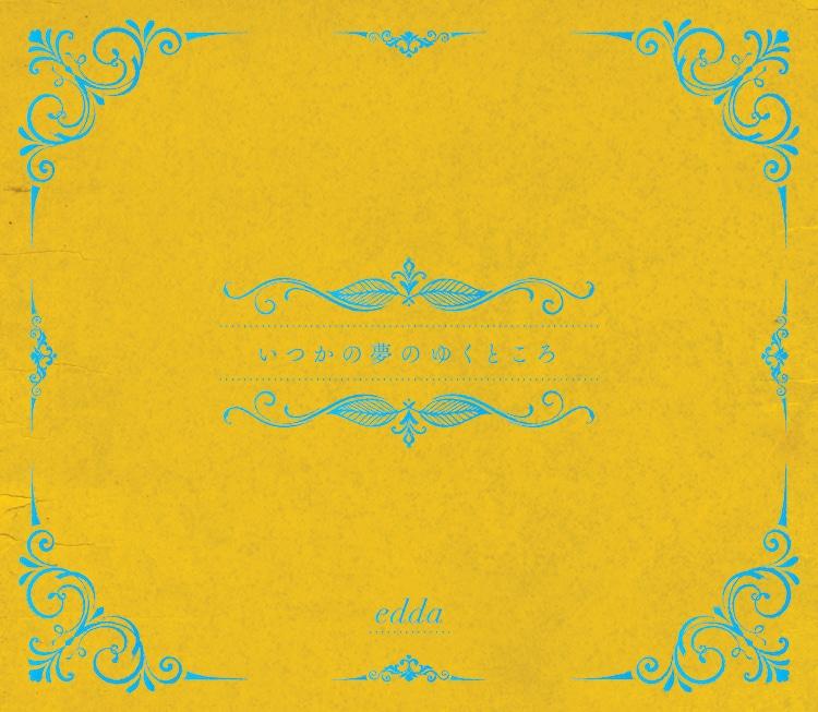 edda「いつかの夢のゆくところ」初回限定盤ジャケット