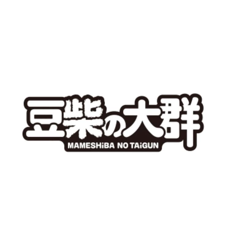 「豆柴の大群」ロゴ