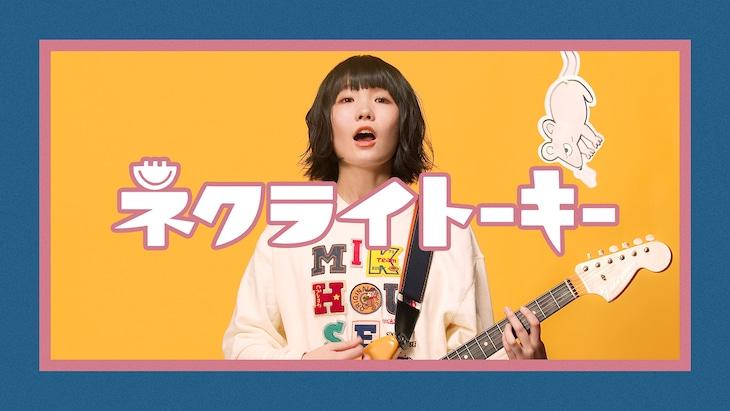 ネクライトーキー「夢みるドブネズミ」ミュージックビデオのワンシーン。