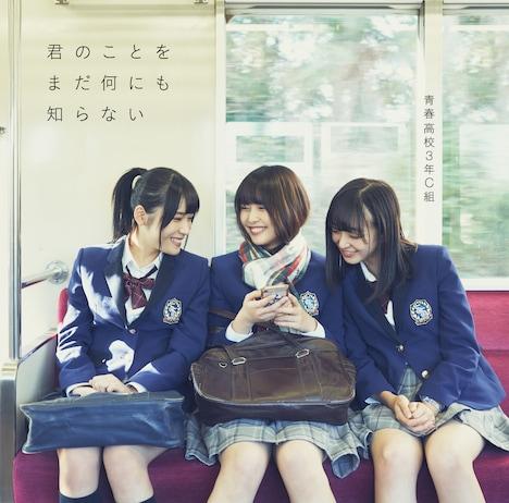青春高校3年C組「君のことをまだ何にも知らない」通常盤Type Aジャケット。左から持田優奈、頓知気さきな、日比野芽奈。