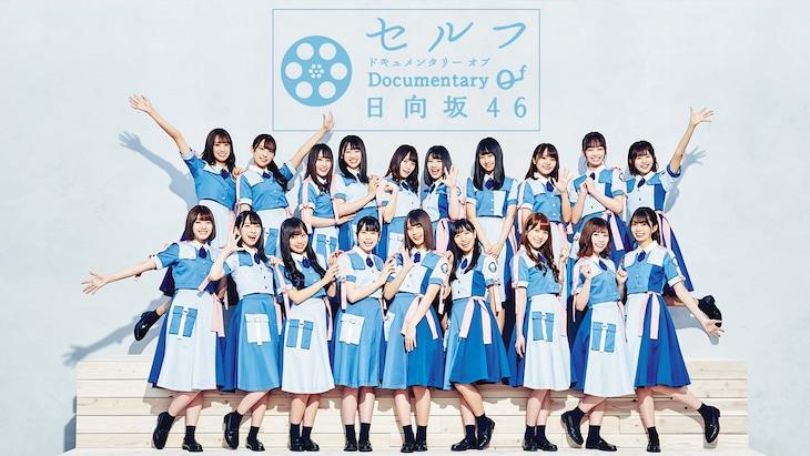 「セルフ Documentary of 日向坂46」ビジュアル(c)Seed&Flower LLC / TBS