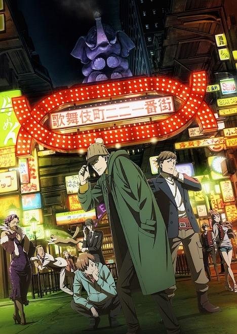 「歌舞伎町シャーロック」キービジュアル