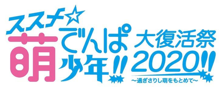 「ススメ★萌でんぱ少年!!大復活祭2020!! ~過ぎさりし萌をもとめて~」告知ビジュアル