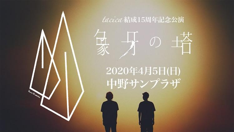 「tacica結成15周年記念公演『象牙の塔』」ビジュアル
