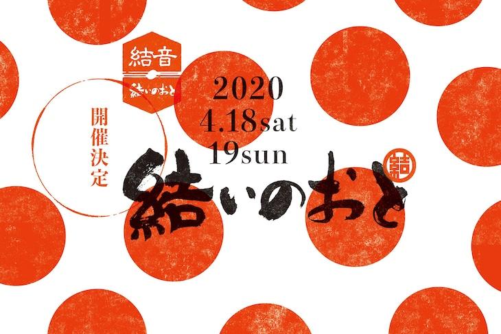 「結いのおと2020」ロゴ