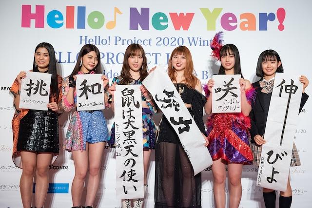 グループとしての2020年の目標を掲げる6人。左から岸本ゆめの(つばきファクトリー)、金澤朋子(Juice=Juice)、譜久村聖(モーニング娘。'20)、竹内朱莉(アンジュルム)、井上玲音(こぶしファクトリー)、山崎夢羽(BEYOOOOONDS)。