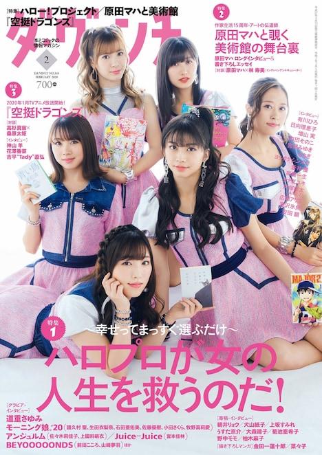 「ダ・ヴィンチ」2020年2月号表紙
