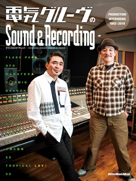 「電気グルーヴのSound & Recording ~PRODUCTION INTERVIEWS 1992-2019」表紙
