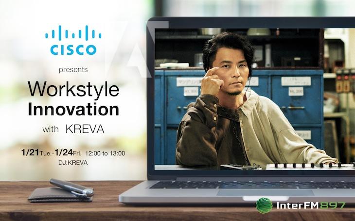 InterFM897「Cisco Systems presents Workstyle Innovation with KREVA」告知ビジュアル