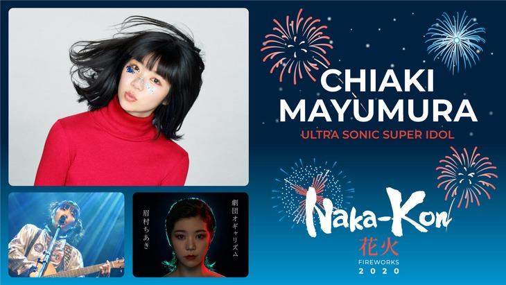 眉村ちあき「Naka-Kon 2020」出演告知画像