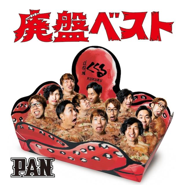 PAN「廃盤ベスト」ジャケット