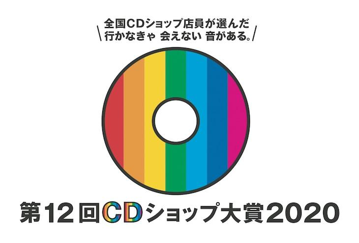 「第12回CDショップ大賞2020」ロゴ
